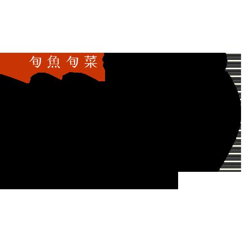 旬魚旬菜 極DINING 若旦那 駅前店