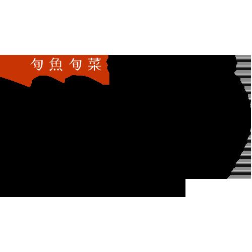 旬魚旬菜 極DINING 若旦那 駅南店